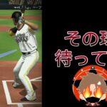 その球…打ちまっせ(*´∀`*) 【プロスピA】
