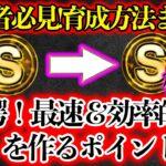 【プロスピA】超初心者向け!最速&効率的に【極】を作るためのポイントを徹底解説!