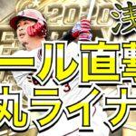 【プロスピA】# 129 浅村選手のレフトポール直撃エグい弾丸ライナー弾!#Shorts