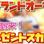 【プロスピA】㊗️グランドオープン!球春到来プレゼントスカウト引いてみた!