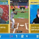 新モード・リアルタイム対戦野球盤を最速プレイした感想&最強決定戦について思うことを語ります【プロスピA】# 1446