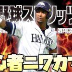 【プロスピA】初心者野球ニワカマンのリアタイ