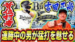【首位打者】打ちやすさ神レベル!吉田正尚使ってみた!ガチオーダーに復活!【プロスピA】