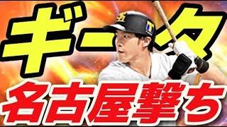 【プロスピA】苦手投手からの一発!ギータの名古屋撃ち!