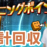 【プロスピA】ターニングポイント累計回収【生配信】