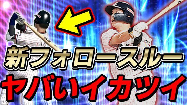 最近追加された山田選手のフォロースルーがカッコイすぎる件について【プロスピA】# 548