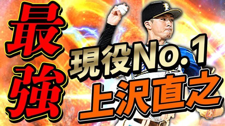 今年最初の衝撃!現在最もプロスピ界隈でトレンドの男!上沢投手を初使用した結果が…【プロスピA】# 549