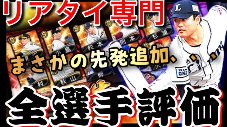 🔴【日本一速いリアタイ評価】新選手に先発投手が追加🔥リアタイで使えそうな投手は誰だ???【プロスピA】【リアタイ】