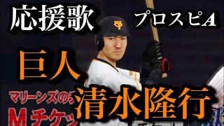 【巨人】清水隆行選手 応援歌【プロスピA】