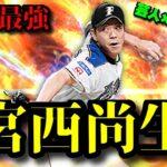 【芸人×プロスピA】デビュー戦は大会‼︎宮西投手初使用でまさかの。。。