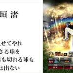 プロスピA OB第5弾 応援歌メドレー