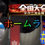 【プロスピA】テクニカル杯ホームラン集1!!【リアタイ 】#Shorts