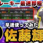 【プロスピA】佐藤輝明選手使ってみた!ドラ1ルーキー最速即極!阪神純正で戦います。3月26日公式戦開幕スタメンオーダーも再現!【プロ野球スピリッツA】