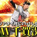 【芸人×プロスピA】21s1の千賀滉大投手が最強な理由