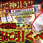 【プロスピA】2500万DL記念福袋登場!引くべき人を徹底解説&50連でSランク大量にGET!