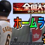 【プロスピA】リアタイテクニカル杯ホームラン集2!!#Shorts