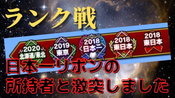 【プロスピA】✳︎38 2018年日本一と激突しました!!試合はまさかの展開に…!?