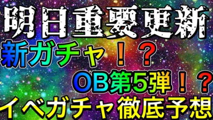 【プロスピA#461】明日重要更新!新ガチャ登場!?OB第5弾!?イベガチャを3パターンで徹底予想!【プロスピa】