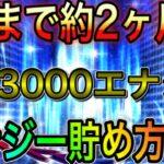 【プロスピA#464】EXまで約2ヶ月半!3000エナジー貯まる!?エナジー貯め方7選徹底解説!【プロスピa】