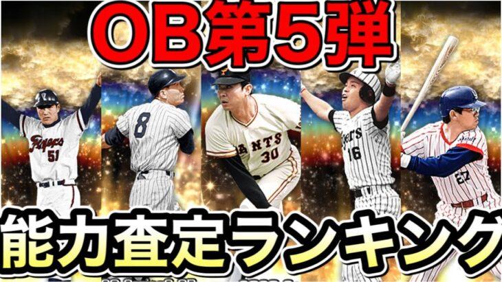 【プロスピA】OB第5弾能力査定ランキング