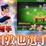 【プロスピA】OB第5弾で当たった最強捕手古田敦也選手をメイン使用!