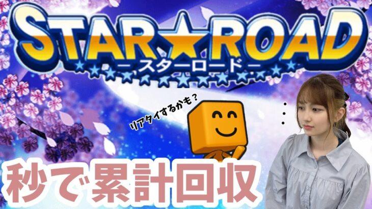 【プロスピA】STAR☆ROAD累計回収【生配信】