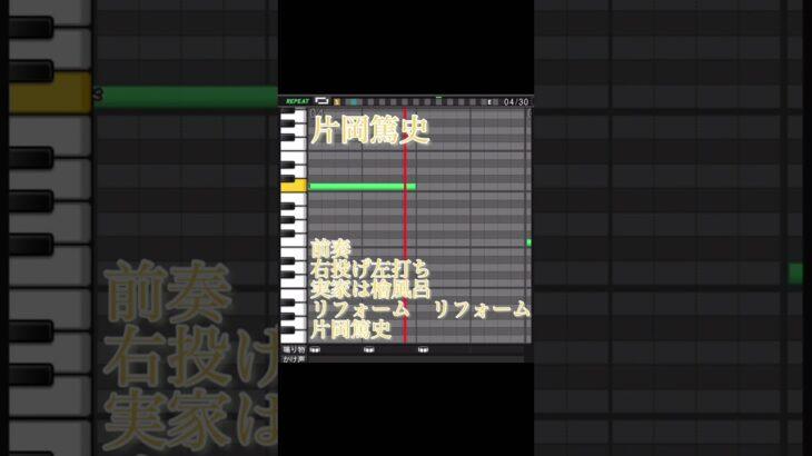 【プロスピA】阪神タイガース片岡篤史応援歌(一作目)パス有#Shorts