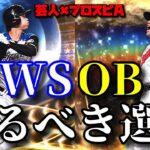 【芸人×プロスピA】WS、OB再臨で獲るべき選手は誰⁉︎