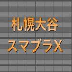 【プロスピA応援歌】札幌大谷『スマブラX』