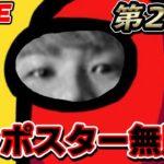 今最もインポスターが強い男【Among Us】(ヒカック・メッス・CLAY・ドズル・ぎぞく・28・ZEE・全ちゃん・やーまん)