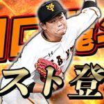 ありがとう田口選手~B9THガチャを添えて~【プロスピA】# 528