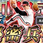 山田久志さんが強すぎる?!GSC杯の開幕戦、あるぞこれ‥
