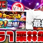 【LIVE】 対決カーニバル最終日!! ドラ1栗林あと1体なんとか!!【プロスピA】かーぴCHANNEL