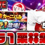【LIVE】 対決カーニバル5日目!! ドラ1栗林あと2体獲らねば【プロスピA】かーぴCHANNEL