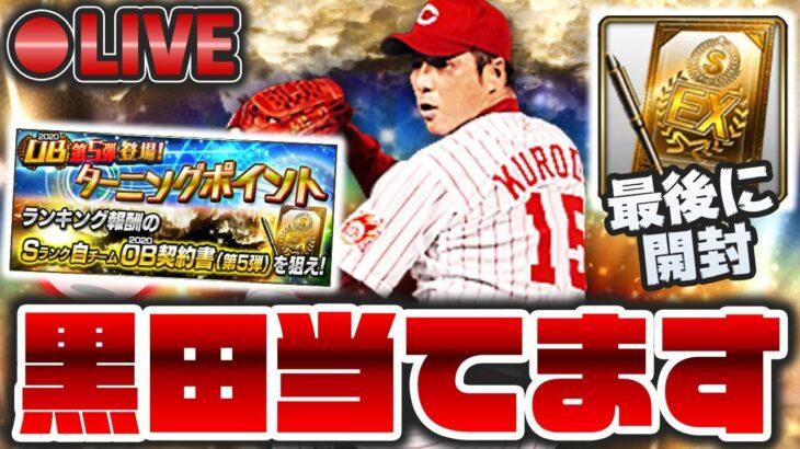 【LIVE】TP走って最後に黒田さん当てる生放送【プロスピA】かーぴCHANNEL