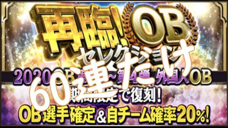 【OB再臨】落合博満60連!!その後称号チャレンジ!!【プロスピA】#96