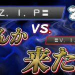 【V.I.P】日テレが勝負を仕掛けてきた!!だけどそれはないよ…【プロスピA】