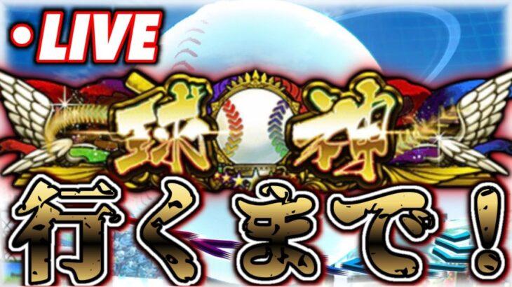 【ランク戦】球神行くまで終われません生放送!
