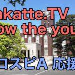 wakatte.TV「Know the youth」応援歌(パスワード有り)【プロスピA】