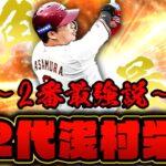 1年ぶりに浅村選手継承!猛者相手に2代目が暴れます。やっぱり打ちやすさがダンチだわ…。【プロスピA】【リアルタイム対戦】