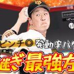 【中川皓太】スピ3700の読売のセットアッパーのタイピンが強すぎる…。〇〇投手の後には投げないで!?【プロスピA】
