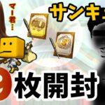 【契約書開封】サンキュー!!39枚開封【プロスピA】