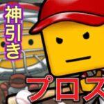 【プロスピA】野球バカがガチャ神引き連発!!最強選手降臨!!稲妻ラッシュでスッキリ!