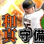岡本和真選手にブチ切れてしまいました【プロスピA】# 571
