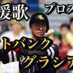 【ソフトバンク】グラシアル選手 応援歌【プロスピA】