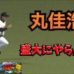 【プロスピA】丸佳浩、打球をカメラ目線で捕球しようとして盛大にやらかす【リアルタイム対戦】