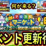 【プロスピA】イベント更新待機!ラビリンスラストスパート