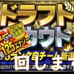 【ドラフトスカウト】バリューからのドラフト!!!【プロスピA】#119