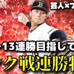 【芸人×プロスピA】ランク戦13連勝なるか⁉︎相手はランカーの方‼︎