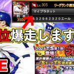 【プロスピA】プロスピ応援団暴走!ランキング1位と4連覇狙って走り続ける!